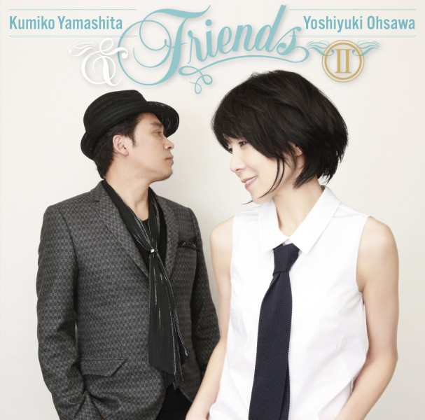 山下久美子&大澤誉志幸 『& Friends Ⅱ』