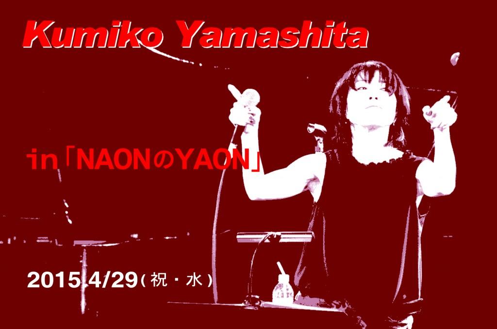 kumiko_naonnoyaon